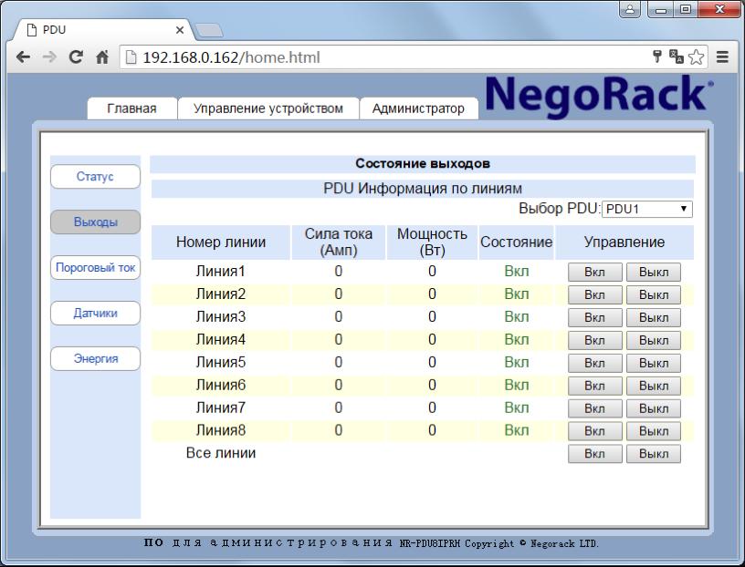 NR-PDU8IPRH_device-2