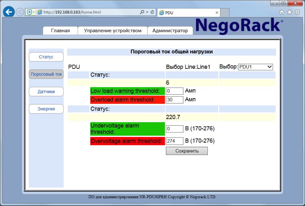 NR-PDU8IPRH_device-3