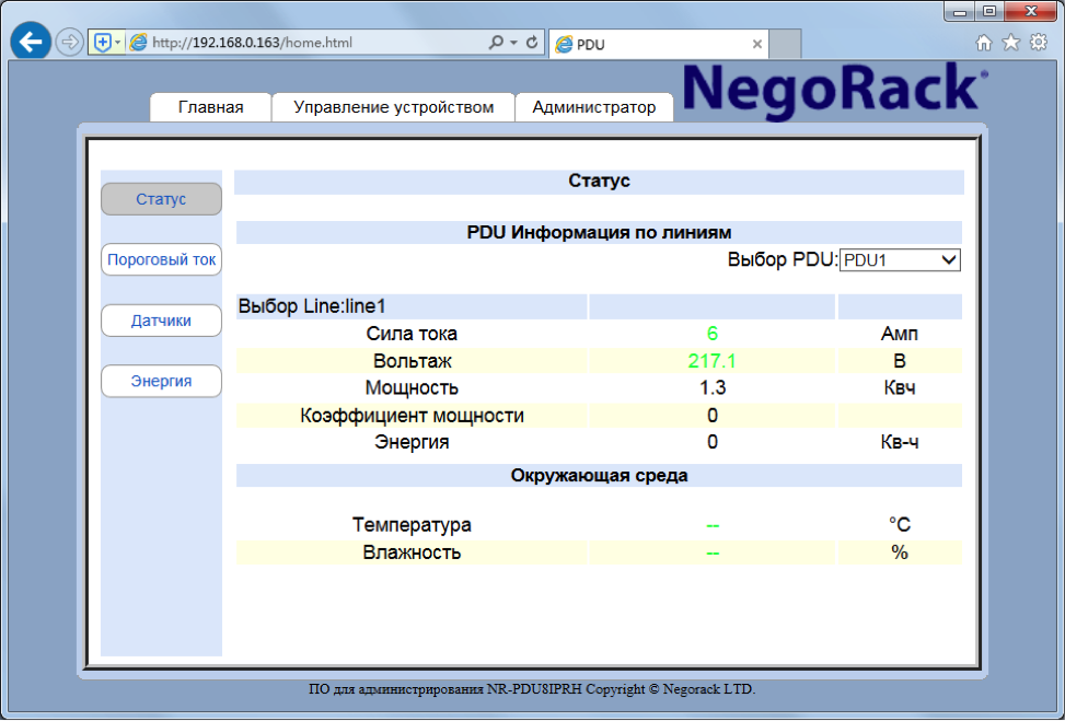 NR-PDU8IPRH_device