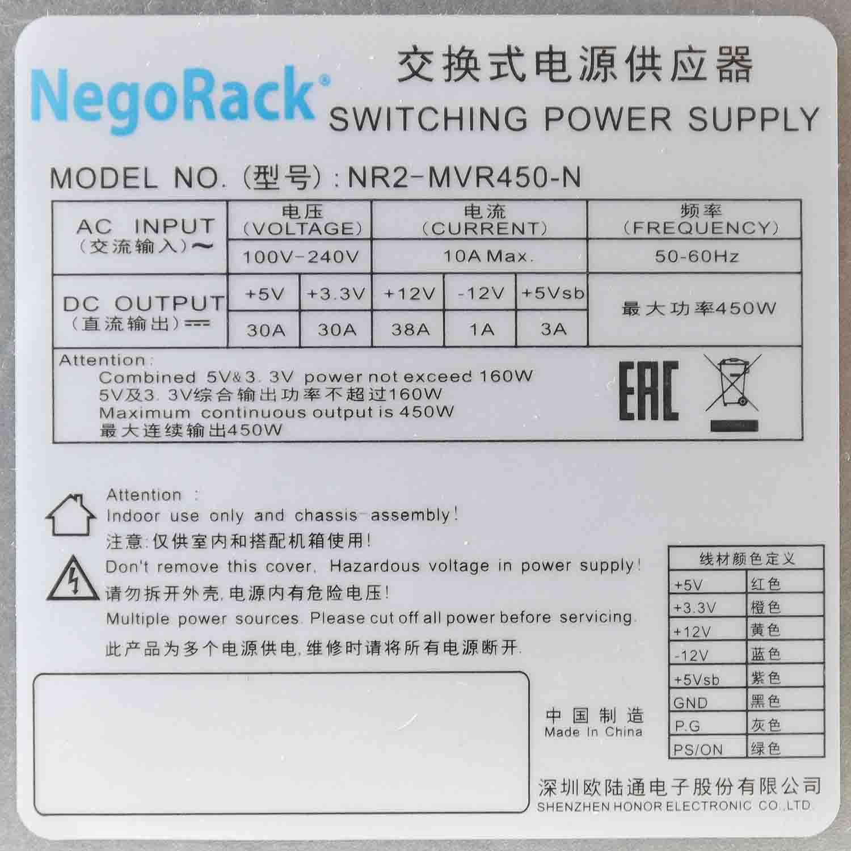 Блок питания ATX NR2-MVR450-N 2x450Вт с резервированием, КПД 80%, PFC, EPS12V, PS/2, Negorack